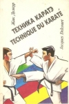 Купить книгу Делкур Жак - Техника каратэ