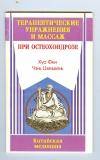 Купить книгу Хуа Фен, Чэнь Цзяньвень. - Терапевтические упражнения и массаж при остеохондрозе.