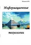 Купить книгу Б. М. Моносов - Информационные технологии
