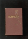 Купить книгу Леонов Николай - Ловушка