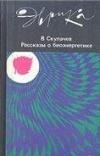 Купить книгу Скулачев, В.П. - Рассказы о биоэнергетике
