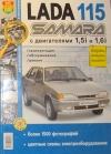 Купить книгу Семенов И. (под ред.) - Lada 115 Samara с двигателями 1,5i и 1,6i