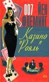 Купить книгу Йен Флеминг - Казино Рояль