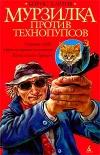 Борис Карлов - Мурзилка против технопупсов