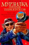Купить книгу Борис Карлов - Приключения Мурзилки. Мурзилка против технопупсов