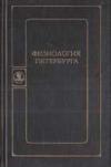 Купить книгу  - Физиология Петербурга