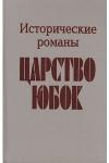 Купить книгу Эмма Орчи, Поль Феваль - Царство юбок