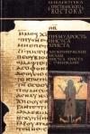 Купить книгу  - Премудрость Иисуса Христа. Апокрифические беседы Иисуса Христа с учениками
