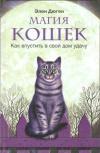 Купить книгу Дюген Элен - Магия кошек. Как впустить в свой дом удачу