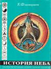 Купить книгу Камиль Фламмарион - История неба