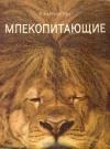 купить книгу Каррингтон Р. - Млекопитающие.