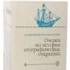 Купить книгу Магидович - Очерки по истории географических открытий, тома 1-3