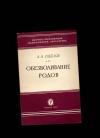 Купить книгу Габелов А. А. - Обезболивание родов.