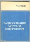 Гарнакерьян А. А., Сосунов А. С. - Радиолокация морской поверхности.