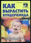 Купить книгу Кантан В. - Как вырастить вундеркинда. От 0 и старше