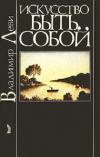 Купить книгу Владимир Леви - Искусство быть собой