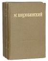 М. Коцюбинский - Собрание сочинений в трех томах. Тома 1, 2.