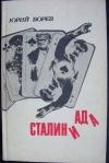 купить книгу Борев Юрий - Сталиниада