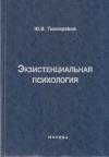 Купить книгу Ю. В. Тихомиров - Экзистенциальная психология