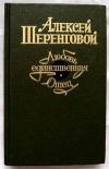 Шеренговой Алексей - Любовь единственная. Отец.