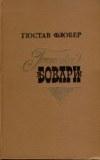купить книгу Гюстав Флобер - Госпожа Бовари