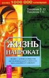 Купить книгу Тихоплав В. Ю., Тихоплав Т. С. - Жизнь напрокат