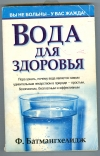 Купить книгу Батмангхелидж Ф. - Вода для здоровья. (Серия: Здоровье и альтернативная медицина).