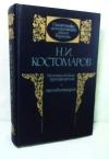 купить книгу Костомаров Н. И. - Исторические произведения. Автобиография.