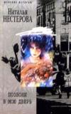 Купить книгу Нестерова Наталья - Позвони в мою дверь