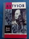 Купить книгу Брагин - Кутузов