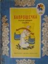Купить книгу В обр. А. Толстого - Хаврошечка.