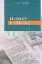 купить книгу С. М. Гуревич - Номер газеты