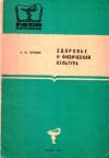 Купить книгу А. Ф. Фролов - Здоровье и физическая культура