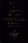 Купить книгу Волхв Велеслав - Учение Великого Совершенства: Откровение Горного Алтая