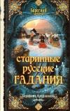 Купить книгу Серафима Кладникова - Старинные русские гадания