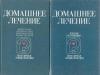 Купить книгу Алексеев С. - Популярная энциклопедия для домашнего пользования: Домашнее лечение В 2 томах