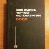 Купить книгу Ред. Банный Н. П. и др. - Экономика черной металлургии СССР