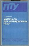 Купить книгу Бурмистров Г. Н. - Материалы для облицовочных работ.