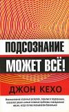 Купить книгу Джон Кехо - Подсознание может все!