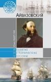 Андреева Юлия Игоревна - Айвазовский
