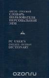 Масловский - Англо-русский словарь пользователя персональной ЭВМ.