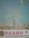купить книгу  - Журнал Радио №1 1982г.