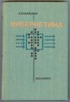 Купить книгу Крайзмер Л. П. - кибернетика