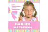 Купить книгу Чернова, О. - Вашим малышам