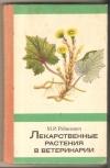 Купить книгу Рабинович М. И. - Лекарственные растения в ветеринарии