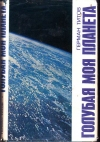 Купить книгу Титов Г. (летчик-космонавт СССР) - Голубая моя планета.