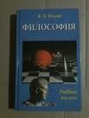 Купить книгу Ильин В. В. - Философия: Учебник для вузов. Книга 2