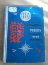 Купить книгу Иосифов К. В. - Повесть о длинноносике, угре любопытном