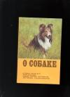Купить книгу  - О собаке.