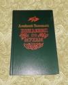 Купить книгу Алексей Толстой - Хождение по мукам в 3 томах